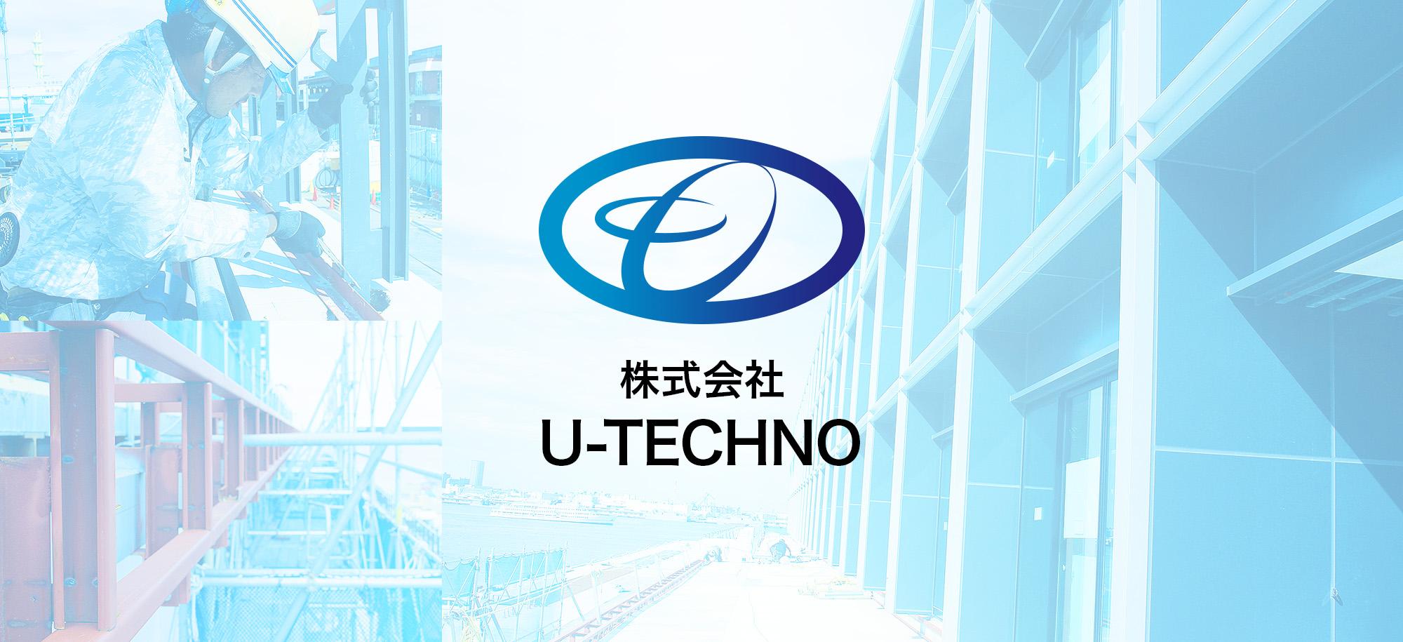株式会社U-TECHNO