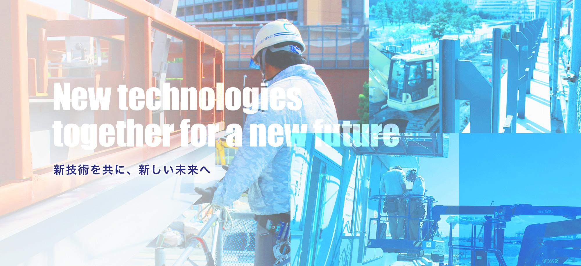 新技術を共に、新しい未来へ